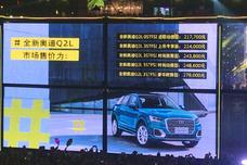 奥迪Q2L成都正式上市,售价区间 21.77万- 27.9万元