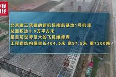 北京新机场曝光!世界最大机库成功封顶,只看一眼便足够惊艳