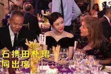 承认田朴珺身份?王石美国获奖公开表白:谢谢我老婆