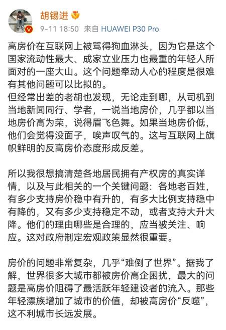 胡锡进:很多人以高房价为荣,房价低了让人感觉没有面子 实用小技巧