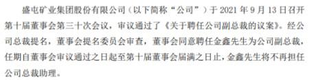 盛屯矿业聘任金鑫为公司副总裁 上半年公司净利7.13亿 实用小技巧