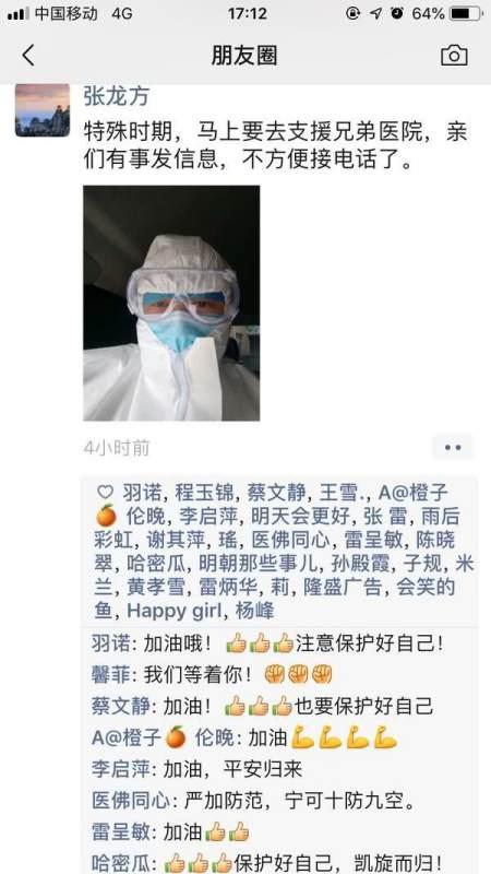 信阳一医院院长确诊,全院医护人员被隔离,救援队紧急接管该院